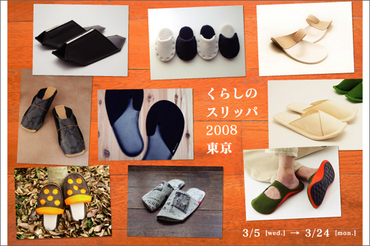 Slippers2008dm